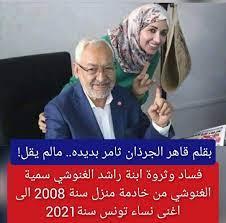 🎀كيف تحولت سمية الغنوشي من... - جبهة الإنقاذ الوطني التونسية