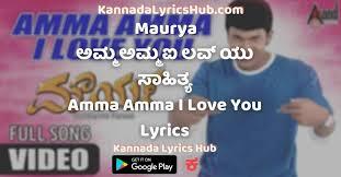 amma amma i love you s ಅಮ ಮ