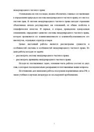 Система и принципы международного частного права Курсовая Курсовая Система и принципы международного частного права 5