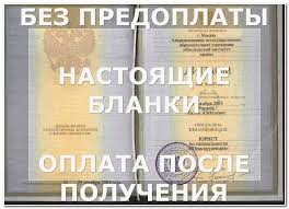 Продажа дипломов о высшем образовании в городе Калининград Приобрести диплом о высшем образовании в городе Калининград