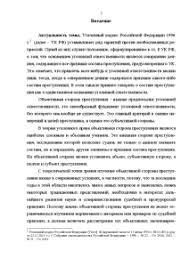 Объективная сторона преступления по российскому уголовному праву  Дипломная Объективная сторона преступления по российскому уголовному праву 3