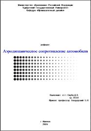 Реферат Аэродинамическое сопротивление автомобиля ru Реферат Аэродинамическое сопротивление автомобиля