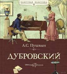 «<b>Дубровский</b>» Александр <b>Пушкин</b> - купить <b>книгу</b> «<b>Дубровский</b>» в ...