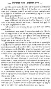 best day of my life essay in hindi docoments ojazlink essay about my daily life