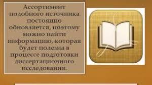 category авторефераты докторских диссертаций Банк диссертаций