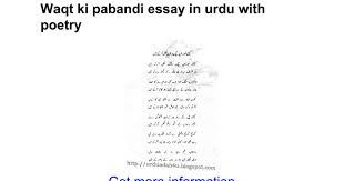 waqt ki pabandi essay in urdu poetry google docs