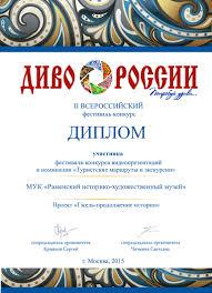 диплом гжель продолжение истории Раменский и х музей
