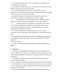 Монтаж и эксплуатация стыка уравнительного типа Р Раздел  Монтаж и эксплуатация стыка уравнительного типа Р65 Раздел дипломной работы