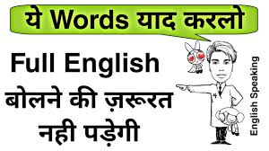 most mon english words with hindi