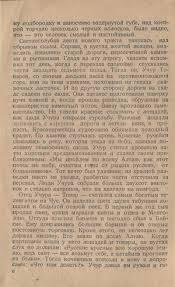 180 : Коптелов, А. <b>Великое кочевье</b> : роман. Часть вторая ...