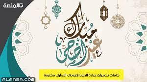 كلمات تكبيرات صلاة العيد الاضحى المبارك مكتوبة – المنصة