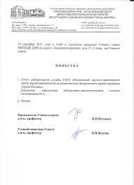Ученый совет Утверждение темы кандидатской диссертации