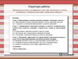 Презентация на тему Работа с источниками метод двойной  32 Структура работы Диссертация состоит из введения трех глав заключения и списка литературы Оглавление выглядит следующим образом