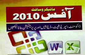 microsoft office 2010 in urdu urdu books microsoftofficeoffice 2010office 2010 in urducomputer booksurdu