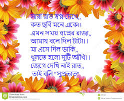 Good Morning Sms Messages In Bangla Best Bangla Good Morning Sms