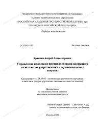 Диссертация на тему Управление процессом противодействия  Диссертация и автореферат на тему Управление процессом противодействия коррупции в системе государственных и муниципальных закупок