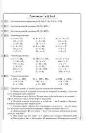 Моя математика класс Пособие для учащихся В Герасимов  5 класс Пособие для учащихся фото картинка 3 Моя математика