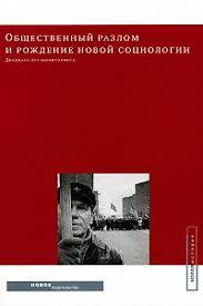 «Общественный разлом и рождение новой социологии ...