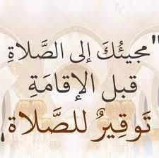 الصلاة راحة فرج نور نجاة - Home