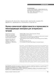 (PDF) Assessment of clinical efficacy and tolerability of meat ...
