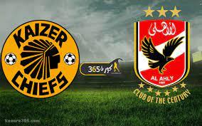 مشاهدة مباراة الأهلي وكايزر تشيفس بث مباشر اليوم في نهائي دوري أبطال أفريقيا