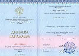 Красный диплом требования рудн Изображения Москва Красный диплом требования рудн