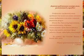 января день работника контрольно ревизионной службы Украины  26 января день работника контрольно ревизионной службы Украины
