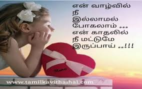 love kavithai oneside kadhal feel meera poem facebook whatsapp images