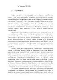 Современные технологии диплом по технологии скачать бесплатно  Виготовлення деталі шестерня в машинобудуванні диплом по технологии на украинском языке скачать бесплатно розрахунки