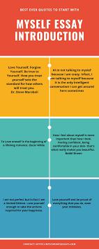 10 excellent essays on myself my self