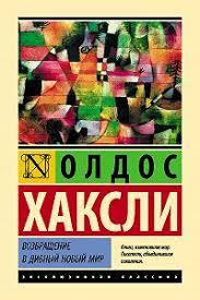 «Возвращение в <b>дивный</b> новый мир» читать онлайн книгу ...