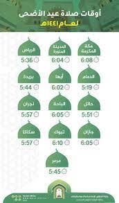 موعد صلاة عيد الأضحى المبارك في جميع مدن ومحافظات المملكة العربية السعودية  - اليوم الإخباري
