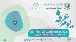 الكلية التقنية للبنين بالخرج (@TVTC_G_KHJ)