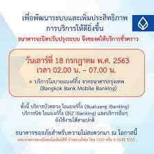 ธนาคารกรุงเทพ จำกัด (มหาชน)... - Bangkok Bank Credit Card