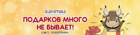 ТРЦ «<b>Жар</b>-<b>Птица</b>» Нижний Новгород | ВКонтакте