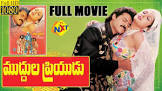 K. Raghavendra Rao Muddula Priyudu Movie