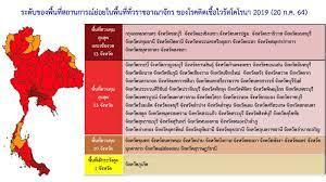 มหาดไทย ไฟเขียว ผู้ว่าฯ 13 จว.สีแดงเข้ม พิจารณาปิดสถานที่เสี่ยงโควิด  ตามเห็นสมควร : PPTVHD36
