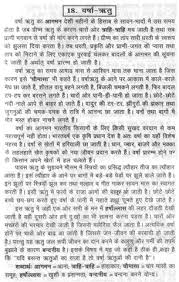 sample essay on the ldquo rainy season rdquo in hindi language 100018