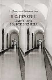 В. С. <b>Печерин</b>: Эмигрант <b>на</b> все времена (Наталья <b>Первухина</b> ...