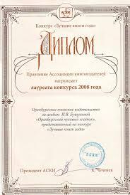 Диплом конкурса Лучшие книги года Оренбургское книжное  Диплом конкурса Лучшие книги года 2008