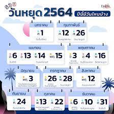 รวม วันหยุด 2564 ปีนี้มีวันไหนบ้าง?