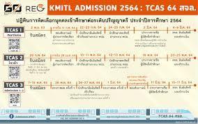 รวม TCAS รอบที่ 2 โควตา ภาคกลาง ปีการศึกษา 2564