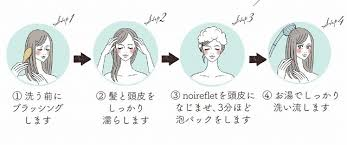 ノアルフレの使い方は?使用量や洗い方を詳しく調査! | 美容とジャニーズ