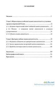 Контрольная оценка доказательств в гражданском процессе контрольная оценка доказательств в гражданском процессе