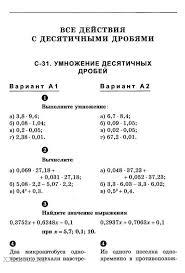 Математика класс Самостоятельные и контрольные работы  Математика 5 класс Самостоятельные и контрольные работы