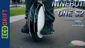 ОБЗОР МОНОКОЛЕСА <b>NINEBOT ONE S2</b> - YouTube