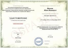ИП дистанционное обучение Удостоверение Удостоверение Налоговый учет и отчетность малых предприятий и индивидуальных предпринимателей ИП