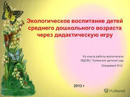 Презентация на тему Экологическое воспитание детей среднего  1 Экологическое воспитание