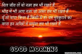 good morning love shayari hindi
