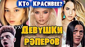 девушки рэперов элджей Pharaoh Feduk Face кто из них красивее